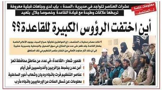 (ترجمة خاصة) الخارجية الأمريكية ترصد جوائز بـ45 مليون دولار مقابل رؤوس 8 من قادة القاعدة في اليمن.. الأسماء