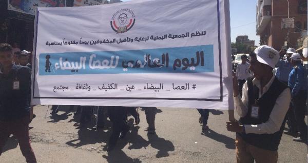 مسيرة بصنعاء بمناسبة &#34اليوم العالمي للعصا البيضاء&#34