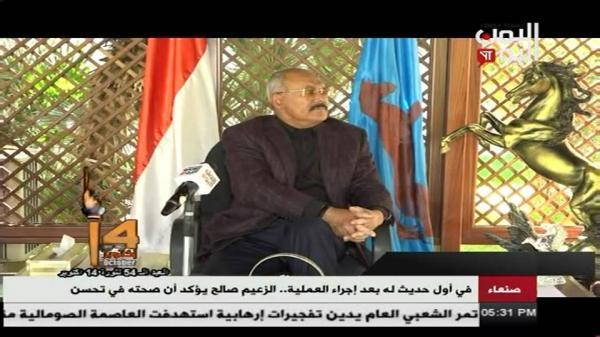 فيديو- الزعيم صالح: اجريت عملية لعيني اليسرى وصحتي جيدة