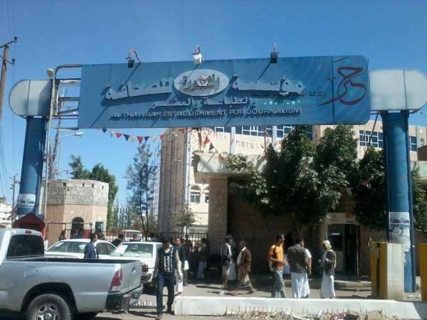 موظفو مؤسسة الثورة يحاصرون &#34مكرم&#34 ونائبه.. و&#34أنصار الله&#34 يتدخلون