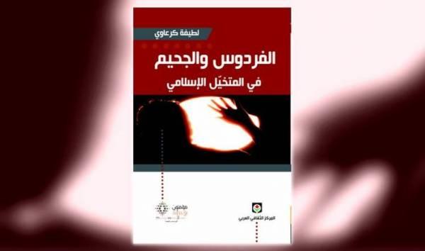 &#34الفردوس والجحيم في المتخيل الإسلامي&#34.. كتاب للباحثة التونسية لطيفة كرعاوي