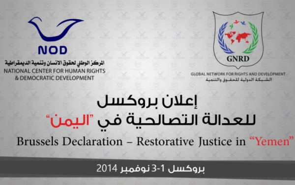 ترجمة| مؤتمر &#34بروكسل&#34 للعدالة التصالحية في اليمن 1 - 3 نوفمبر