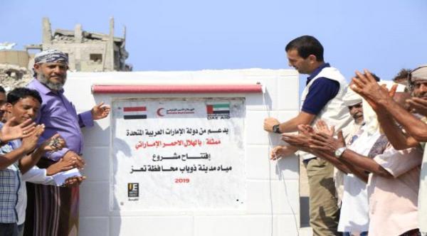افتتاح مشروع مياه استراتيجي في تعز بتمويل إماراتي