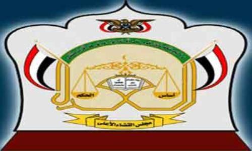مجلس القضاء يُقر ترقيات عدداً من القضاة وأعضاء النيابة
