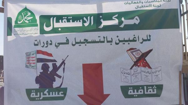 صورة- مليشيا الحوثي استغلت فعالية المولد لفتح باب التجنيد