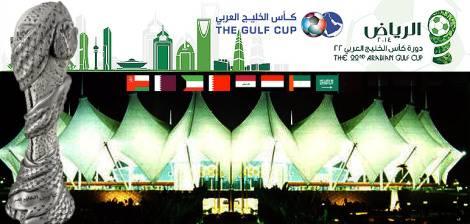 جدول مباريات خليجي 22 في الرياض