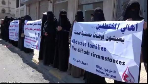 وقفة لأمهات المختطفين بصنعاء للمطالبة بإطلاق سراح 2000 مختطف ومخفي قسراً في سجون الحوثي