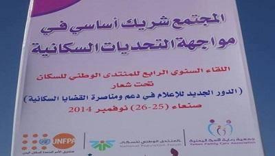 الثلاثاء.. بدء فعاليات اللقاء السنوى الـ4 للمنتدى الوطني للسكان بصنعاء