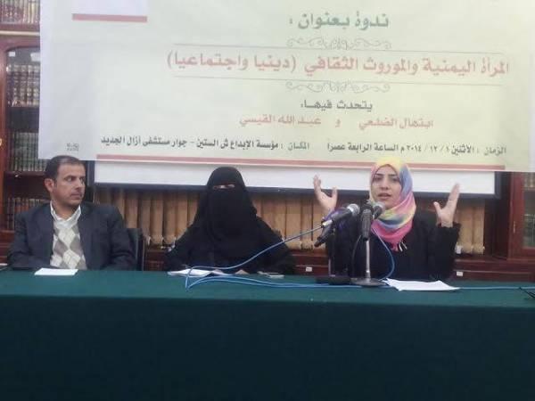 ندوة المرأة اليمنية والموروث الثقافي بمؤسسة الإبداع
