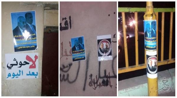 صور الشهيدين الزعيم والأمين تقضان مضاجع مليشيا الحوثي بصنعاء