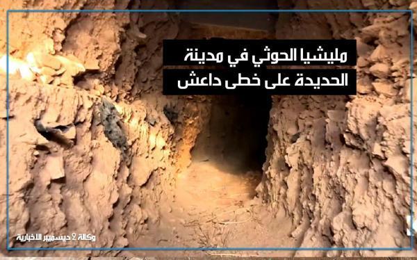 في مدينة الحديدة.. الحوثيون يتحولون من مرحلة الخنادق إلى الأنفاق المتصلة