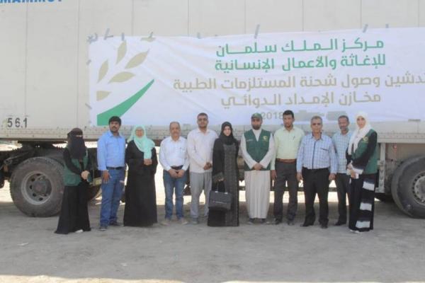 مركز الملك سلمان يسلم شحنات طبية لمستشفيات عدن وتعز