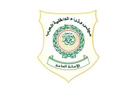 اختتام المؤتمر الـ38 لقادة الشرطة والأمن العرب بتونس