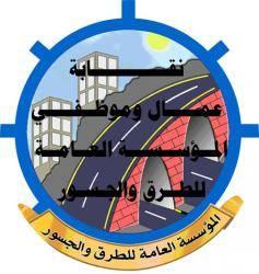 انتخاب لجنة نقابية لموظفي المؤسسة العامة للطرق والجسور