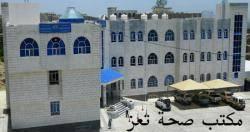 تعز: موظفو المراكز الصحية بمديرية القاهرة يهددو بالاعتصام