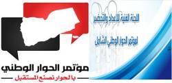 &#34فنية الحوار&#34 توكل تحديد موعده ومكان انعقاده للرئيس هادي