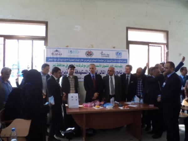 وزير الإدارة المحلية ومحافظ تعز والممثل المقيم للـ (UNDP) يزورون برنامج التشميل المالي للمهمشين ومؤسسة السعيد.