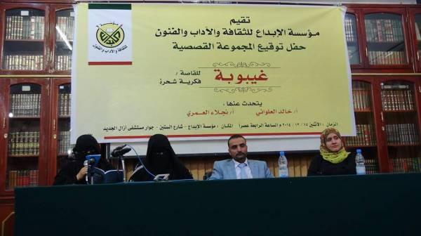 مؤسسة الإبداع تحتفل بتوقيع المجموعة القصصية (غيبوبة) لفكرية شحرة