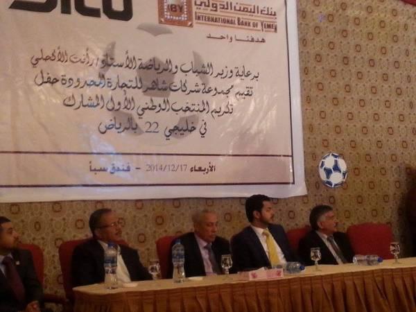 صنعاء: تكريم المنتخب اليمني الأول لكرة القدم من قبل رجل أعمال