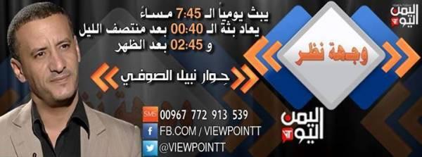 الصوفي يستأنف &#34وجهة نظر&#34 على قناة &#34اليمن اليوم&#34