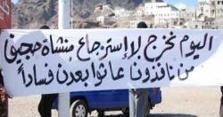 نقابة عمال منشاة حجيف تنقل اعتصامها الى صنعاء
