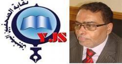 لاعتداء حراسته على مراسلي قناة ازال ..