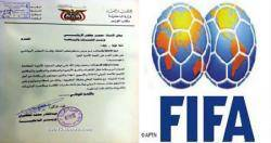 بعد مطالبة &#34الفيفا&#34 بضمانات مكتوبة من حكومة الوفاق..