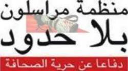 مراسلون بلا حدود: اليمن يحتل المرتبة 169في حرية الصحافة