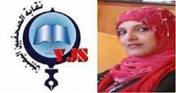 نقابة الصحفيين اليمنيين تدعوا لوقفة احتجاجية ضد حملات التشهير والتكفير
