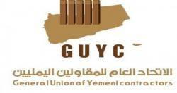 المقاولون اليمنيون يجتمعون لبحث اول قانون لمزاولة مهنة المقاولات