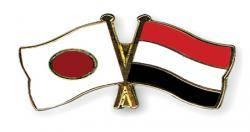 47.2 مليون دولار حزمة مساعدات يابانية جديدة لليمن