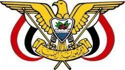 قرارا بتقسيم مسرح العمليات العسكرية لليمن وتسمية المناطق العسكرية وتعيين قياداتها
