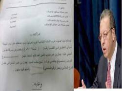 سرقة هاتف &#34بن عمر&#34 تفجر سخرية الناشطين