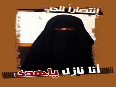 محاكمة الفتاة السعودية &#34هدى&#34 قضية رأي عام في اليمن