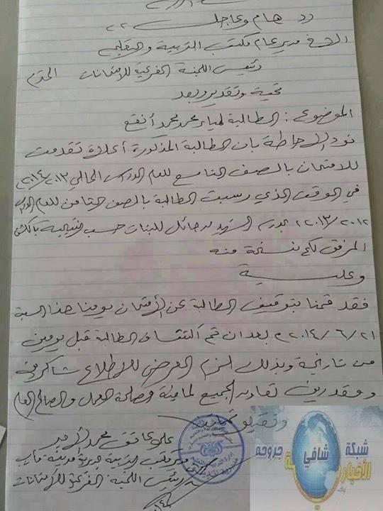 إيقاف طالبة من أداء امتحانات الشهادة الأساسية لتزوير وثائقها في مأرب