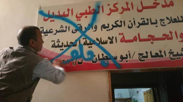 المال مقابل استئناف مزاولة العمل.. مراكز التداوي بالأعشاب والطب البديل مصدر آخر لثراء الحوثيين