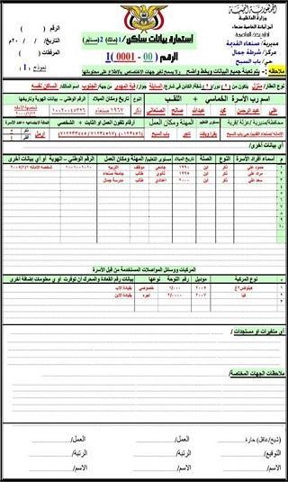 وثيقة - الحوثيون يجمعون بيانات وتفاصيل دقيقة عن سكان العاصمة صنعاء
