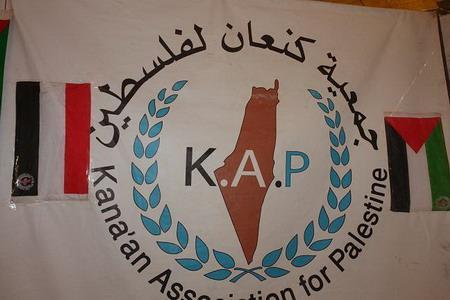 الحوثيون يوقفون دعم جمعية كنعان للأسر الفلسطينية بصنعاء