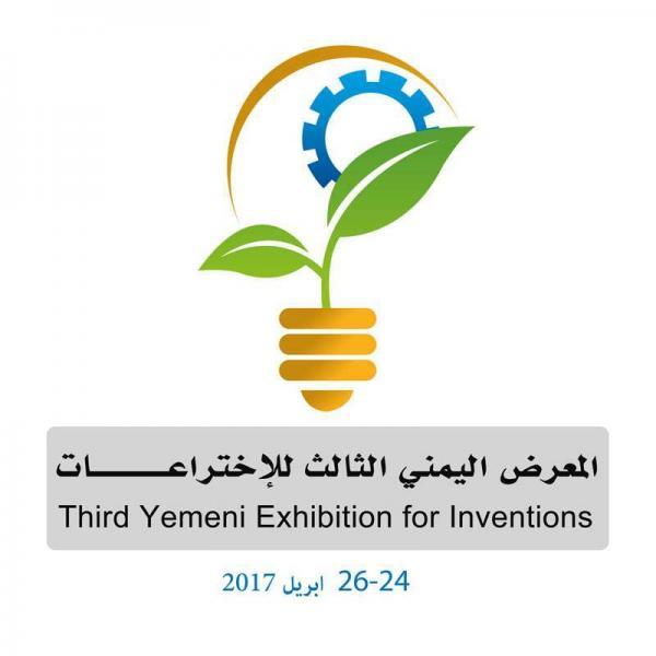 غدًا.. بدء فعاليات المعرض الثالث للمخترعين بكلية الهندسة جامعة صنعاء