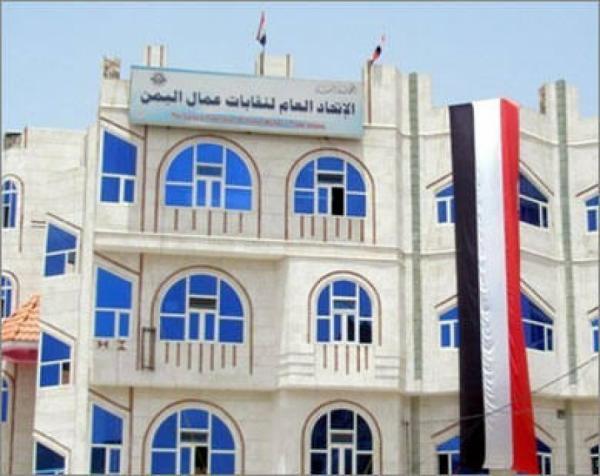 اتحاد نقابات عمال اليمن يبعث برسالة إلى وكيل الأمم المتحدة ويطالب بالعودة للحوار