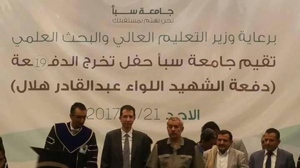 وزير التعليم العالي يحضر حفل تخرج دفعة الشهيد &#34عبدالقادر هلال&#34
