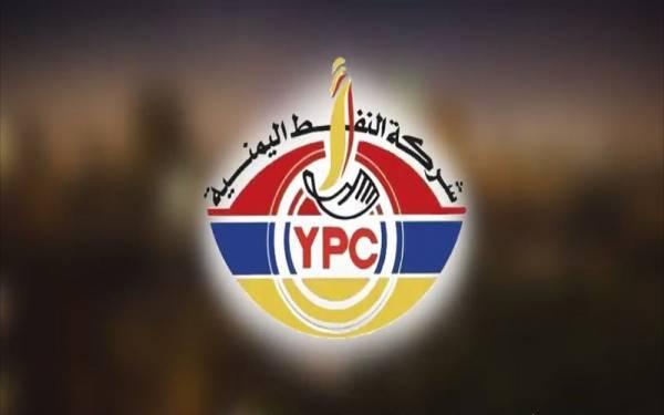 تصريح مهم من شركة النفط اليمنية