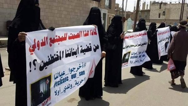 صنعاء.. أمهات المختطفين تطالب مجلس الأمن بفرض عقوبات بحق المتسببين بجرائم التعذيب