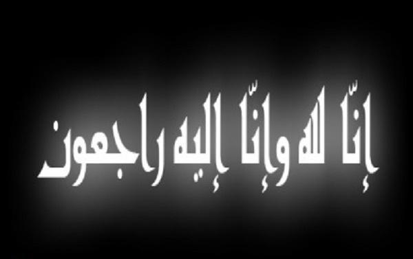 تعازينا آل نمران