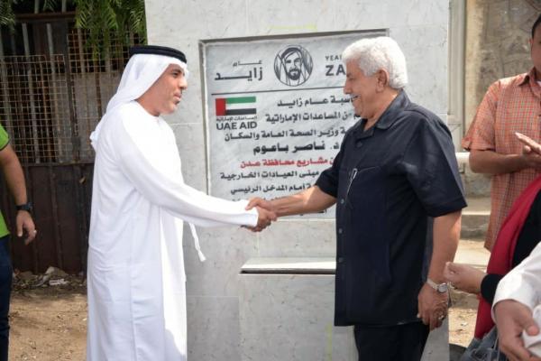 بدعم اماراتي.. وضع حجر الأساس لتأهيل عيادات مستشفى الجمهورية في عدن