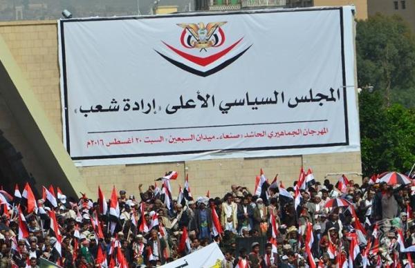 المؤتمر: الشرعية يمثلها &#34المجلس السياسي الأعلى&#34