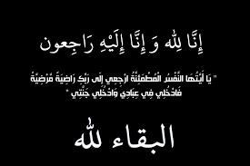 الرئيس صالح يُعزي آل الجبري وآل الخميسي