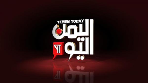 فضائية اليمن اليوم &#34تحذر&#34