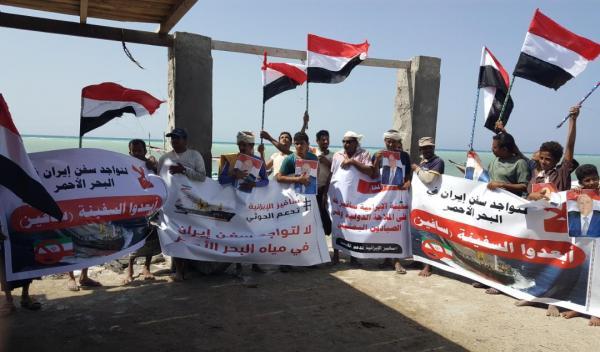صيادو الساحل الغربي يناشدون الحكومة والتحالف والمنظمات الدولية حمايتهم من السفينة الإيرانية (سافيز)