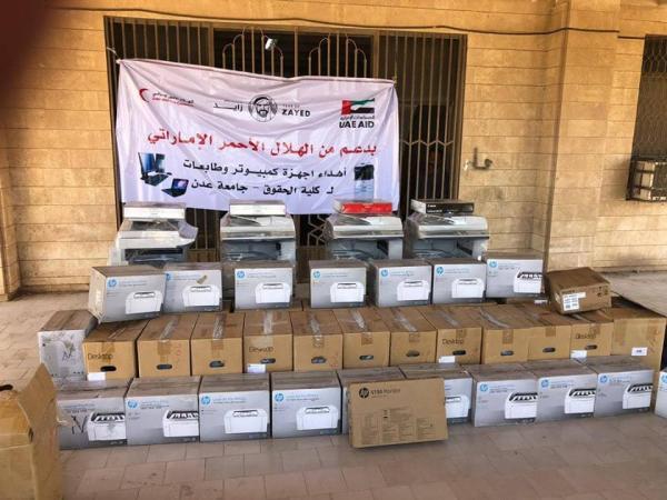 هلال الإمارات يرفد كلية الحقوق بجامعة عدن بمواد ومعدات ومستلزمات تعليمية